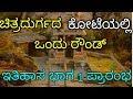 Chitradurga Fort City (Part 1) ಚಿತ್ರದುರ್ಗದ ಕೋಟೇನಾಡಲ್ಲಿ ಒಂದು ರೌಂಡ್  ಭಾಗ 1 ರಿಂದ ಪ್ರಾರಂಭ