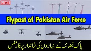 Exclusive | Flypast of Pakistan Air Force | 14 August | 24 News HD