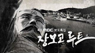 [특집다큐] 장보고 루트