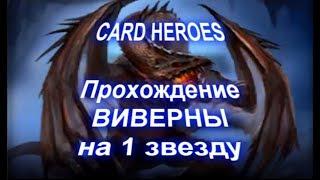 Download Card Heroes - (Пустыня Ветров) прохождение Голодной Виверны на 1 звезду Video
