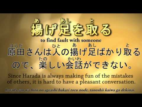 Japanese Idiom: Age ashi wo toru - to find fault with someone