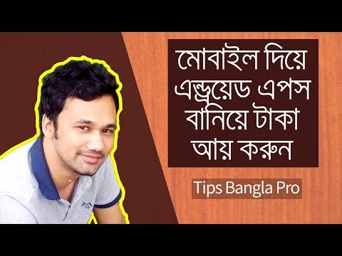 How to use thunkable in mobile phone by tips bangla pro