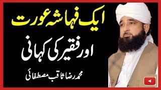 Raza Saqib Mustafai | Gunah E Karira
