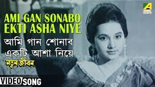 Ami Gan Sonabo Ekti Asha Niye , Natun Jiban , Bengali Movie Song , Hemanta Mukherjee