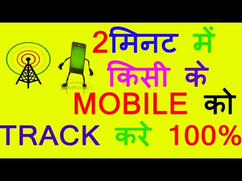 Locate Android Phone Of We Love Someone | Mobile Spy Android | GPS Tracking| Full Control |