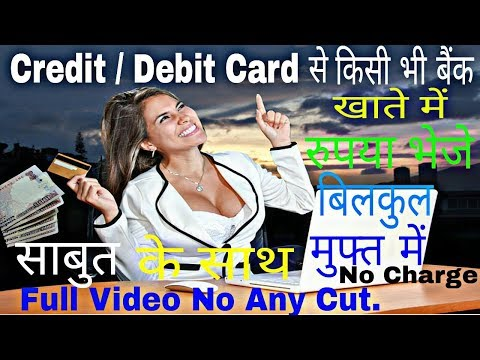 Transfer money From Credit Card/Debit Card To any Bank Account FREE(No Any CHARGE)100%Latest Working