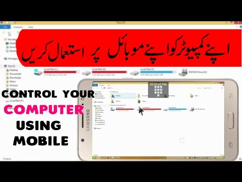 How To Control Your Computer Using an Android Device | Remote Desktop Free | How to Urdu