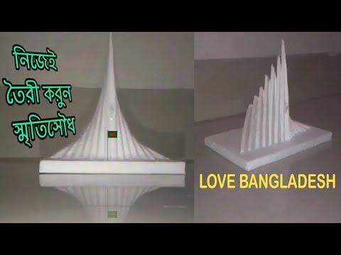 জাতীয় স্মৃতিসৌধ। Handmade thingsAmazing National Monument Bangladesh | Sritishoudho thermocol craft