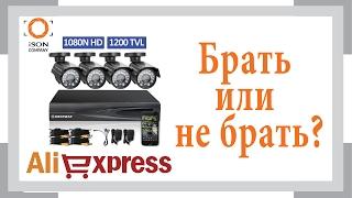 Видеонаблюдение с Алиэкспресс за 7300р. Мнение эксперта