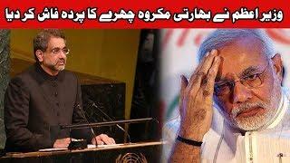 PM Khaqan Abbasi exposes ugly Indian face at UN | 24 News HD