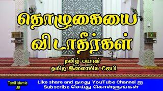 தொழுகையை விடாதீர்கள் தமிழ் பயான் தமிழ் இஸ்லாமிக் ஜேபி bayan in tamil | Do not give up on prayer