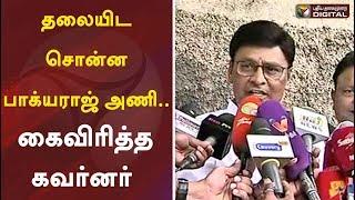 தலையிட சொன்ன பாக்யராஜ் அணி.. கைவிரித்த கவர்னர் | Nadigar Sangam Election | Vishal | Tamilnadu Actors
