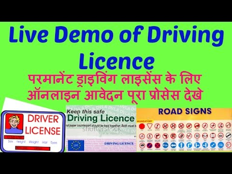 How to apply driving license in india