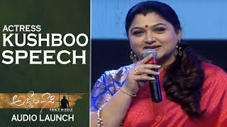 Actress Kushboo Speech @ Agnyaathavaasi Movie Audio Launch