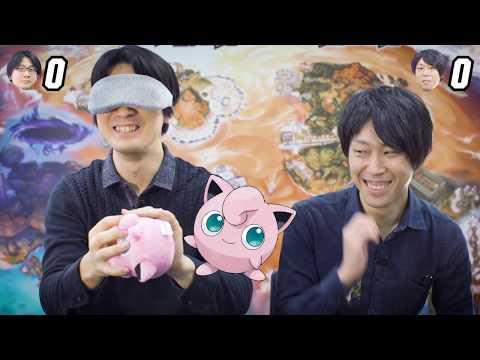 Pokémon Challenge: GAME FREAK takes on the Blindfold Challenge!