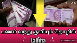 பணத்தை அள்ளி அள்ளி தரும் சிறந்த தொழில் motivational speech Tamil by Lalitha.