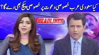 Headline at 5 With Umme Rubab And Habib Akram | 19 October 2018 | Dunya News