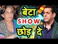 Salman S Mother Wants Him To Quit The Show mp3