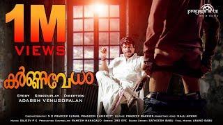 Malayalam Latest Movie 2018 HD