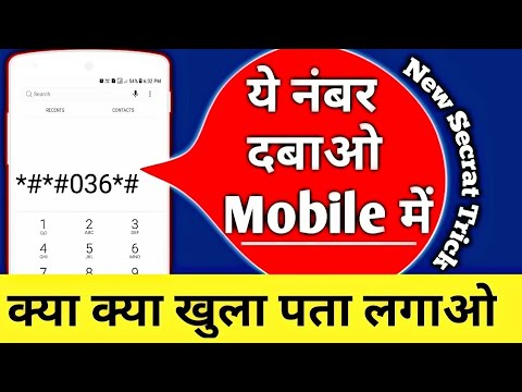 ये नंबर दबाओ मोबाइल मे क्या खुला पता लगाओ | Most Useful Secret Code For All Android Mobile Phones