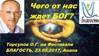 Чего от нас ждет БОГ? Торсунов О.Г. на Фестивале БЛАГОСТЬ, 23.05.2017, Анапа