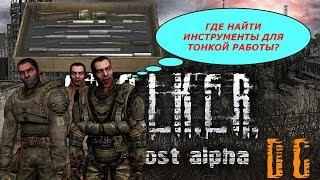Инструменты S.t.a.l.k.e.r.: Lost Alpha Dc [1.4005] для тонкой работы