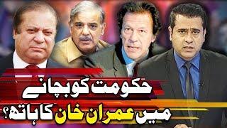 Hakoomat Ko bachanay Main Imran Khan Ka Hath - Takrar with Imran Khan