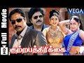 Kuttrapathirikai Movie | Ramki | Rahman | Roja | Ramya Krishnan | Tamil Superhit Movie