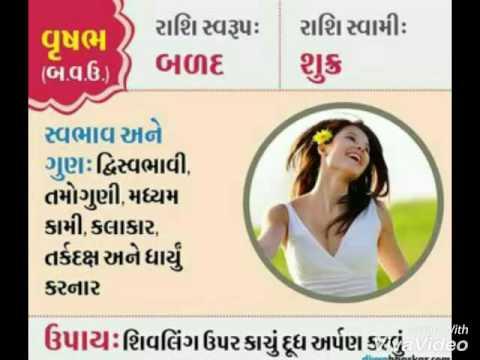 Rashi information Gujarati