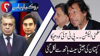 Ho Kya Raha Hai | PTI suffers big electoral upset | 15 Oct 2018 | 92NewsHD