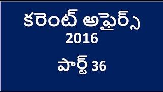 Current affairs in telugu part 36 || కరెంట్ అఫైర్స్  2016