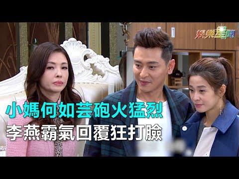 炮仔聲/小媽何如芸砲火猛烈 李燕霸氣回覆狂打臉|三立新聞網SETN.com