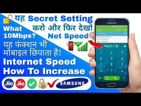 Secret Setting to Increase Jio Internet Speed on Samsung Mobile | For All Sim Cards!! Hindi