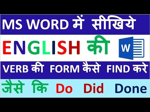 How To Find Verb Form in MS Word In Hindi || Find Verb Form in MS Word In Hindi
