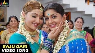 Gorintaku Songs | Hey Raju Gari Kotalona Video Song | Rajasekhar, Aarti Agarwal | Sri Balaji Video