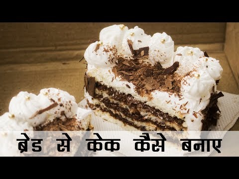 ब्रेड से केक बनाए | Leftover Bread se Cake in 5 minutes Hindi me | Bread se Cake Banaiye