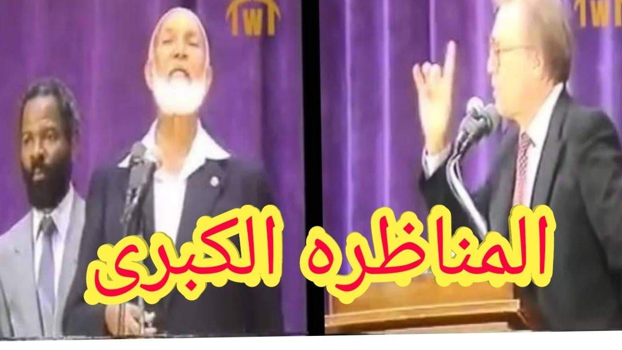 بناء علي رغباتكم ! المناظررة الكبري بين الشيخ أحمد ديدات والقس جيمي سوواجارت بدون حذف ! مدبلج