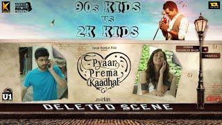 90s Kids VS 2K Kids | Pyaar Prema Kaadhal (Deleted Scene) | Harish Kalyan, Raiza | Yuvan | Elan