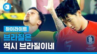 손흥민이 활발히 공격했지만 결과는...한국-브라질 전 하이라이트 11분 컷 / 스포츠머그