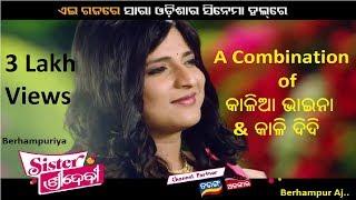 Khanti Berhampuriya Sister Sridevi | Odia funny Trailer Oriya Movies Video | Babushan |Berhampur Aj.