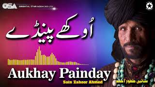 Aukhay Painday | Sain Zahoor | complete official HD video | OSA Worldwide