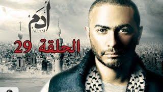 29 episode - Adam series/ مسلسل ادم - الحلقه 29