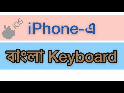 iPhone Bangla Keyboard