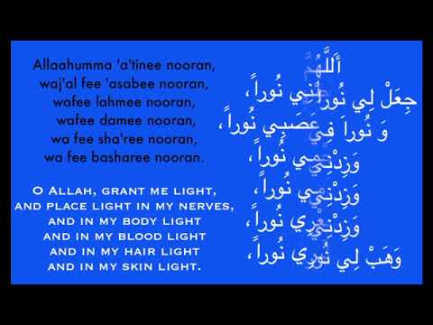 Dua 10x for Light NOOR in Body   Face, Eyes, Skin, Hair, Ears, Soul, Blood