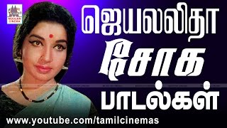 Jayalalitha Sad Songs ஜெயலலிதா சோக பாடல்கள்