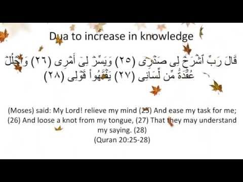 Dua to increase in knowledge