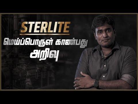 STERLITE- மெய்ப்பொருள் காண்பது அறிவு