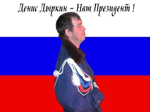 Предвыборное обращение Дениса Дыркина к гражданам России.