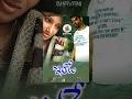Ithade Movie Telugu Full Movie Gayatri Sekhar Akshaya Venu V