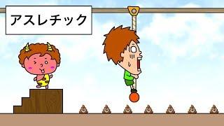 【アニメ】サイテーなアスレチック